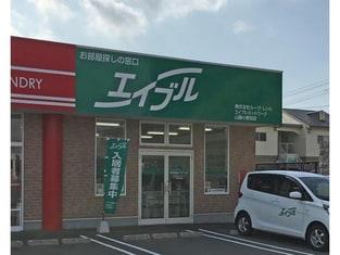 エイブルネットワーク山陽小野田店の外観写真