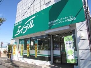 エイブルネットワーク筑西店の外観写真