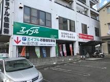 エイブルネットワーク福山御門町店