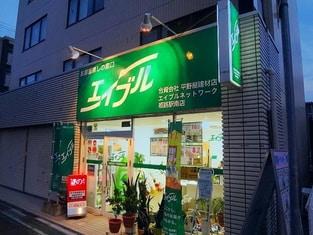 エイブルネットワーク姫路駅南店の外観写真