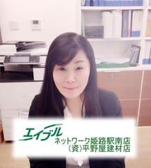 合資会社平野屋建材店エイブルネットワーク姫路駅南店