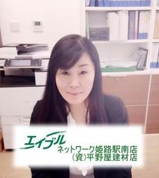 エイブルネットワーク姫路駅南店のスタッフ写真
