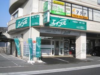 エイブルネットワーク姫路北店のスタッフ写真