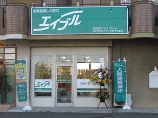 エイブルネットワーク伊予松前店の外観写真