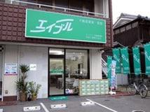 エイブルネットワーク姫路飾磨店