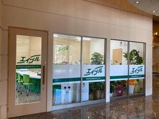 エイブルネットワークJR東口店の外観写真