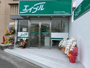 エイブルネットワーク姫路英賀保店の外観写真